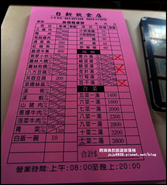 獅潭生態旅遊126.JPG