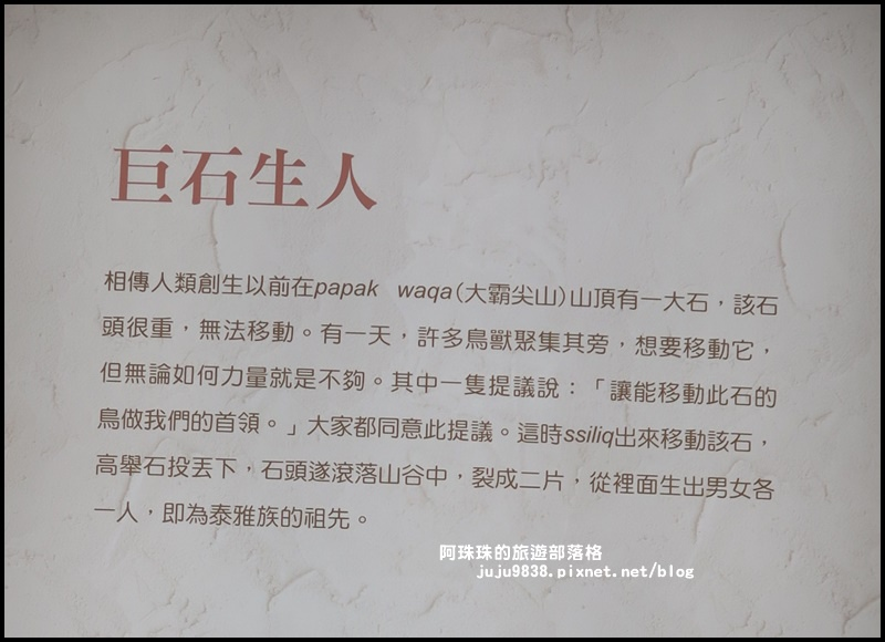 泰安輕旅行104.JPG