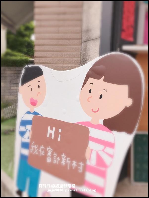 審計新村22.JPG