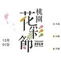 大溪花海83