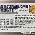 鹿鳴坑觀光果園69.JPG