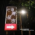 海灣星空36.JPG