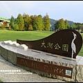 大湖公園30.JPG