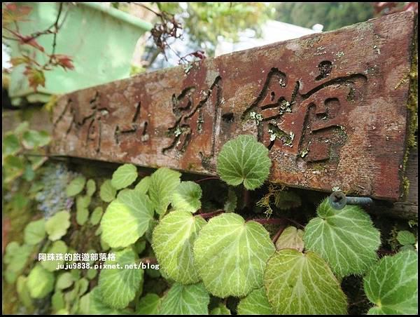 阿里山青山別館9.JPG