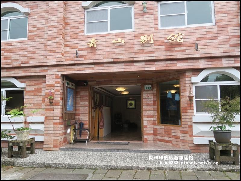 阿里山青山別館20