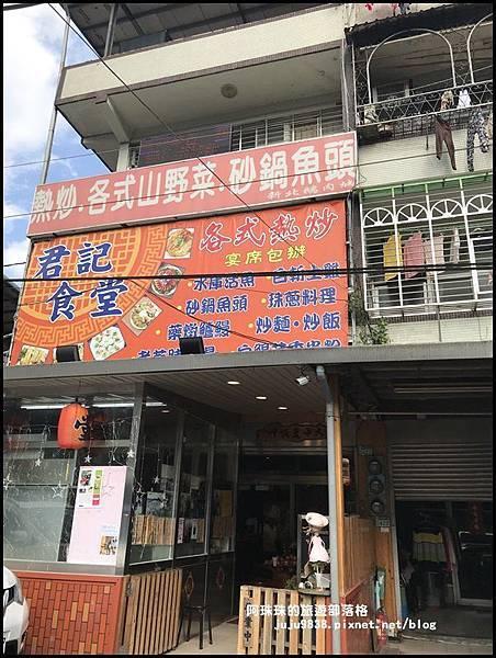 君記食堂13.JPG