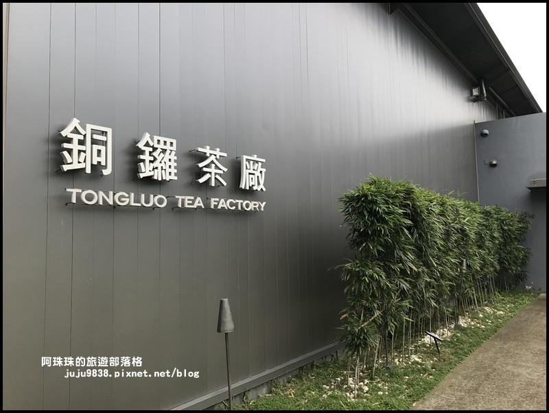 銅鑼茶廠53.JPG