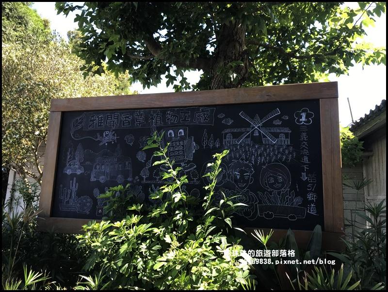 雅聞香草植物園1.JPG