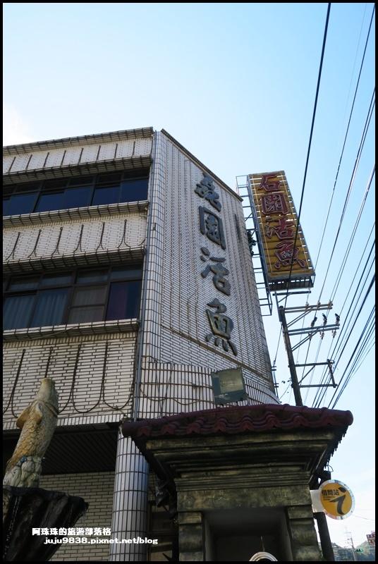磊園活魚11.JPG