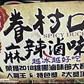 國旗屋8.JPG