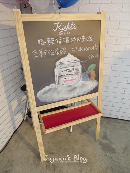 Kiehl's冰河保溼活動04