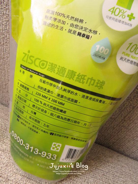 zisco紙巾球05