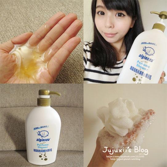 海藻海馬保溼香水香浴乳