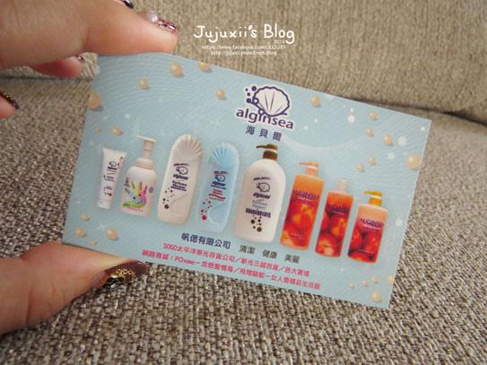 海藻海馬保溼香水香浴乳05