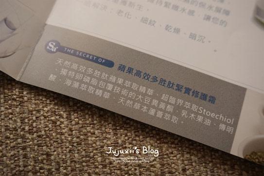 Sa+蘋果高效多胜肽緊實修護霜20