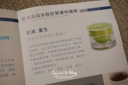Sa+蘋果高效多胜肽緊實修護霜21
