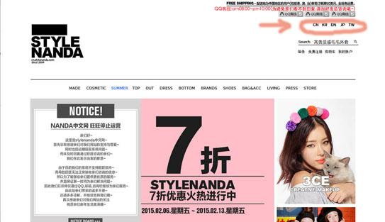 stylenanda教學02