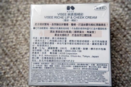 VISEE唇頰霜RD-1 02.jpg