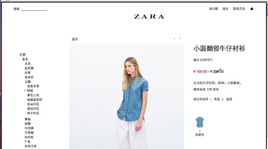 zara牛仔襯衫06.jpg