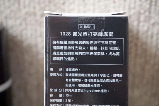 1028 聚光燈打亮飾底蜜02-1.jpg