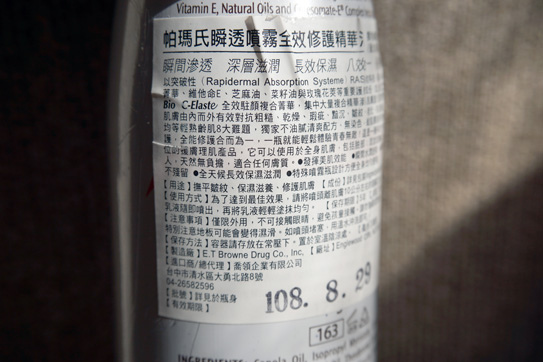 帕瑪氏噴霧身體乳液14.jpg
