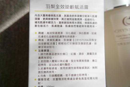 CRYSTERA保養系列 05.jpg