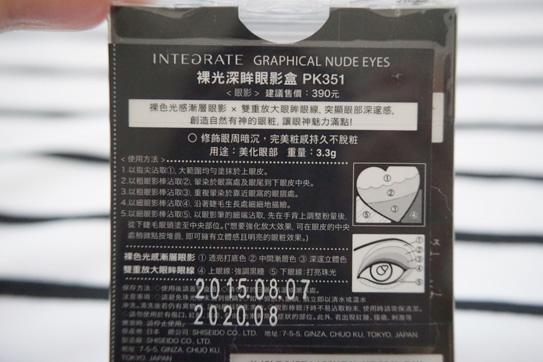 Integrate 裸光深眸眼影盒PK351 02.jpg