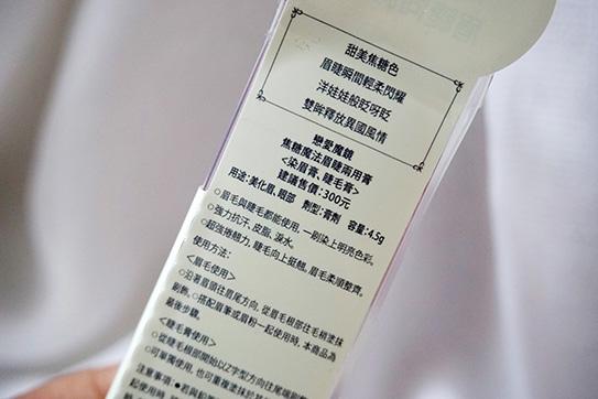 咖啡色睫毛膏+眼線迷濛眼妝 06.JPG
