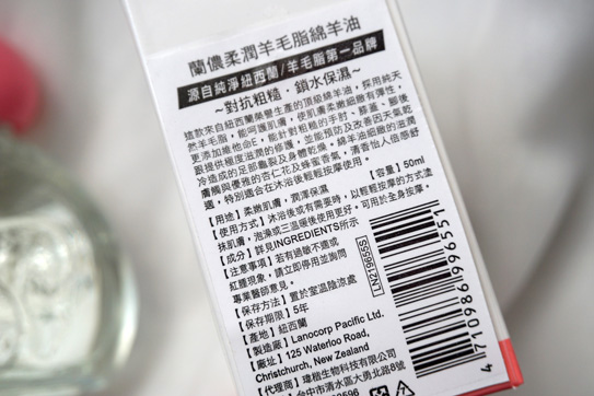 Lanocreme蘭儂 柔潤羊毛脂綿羊油身體乳 22.jpg