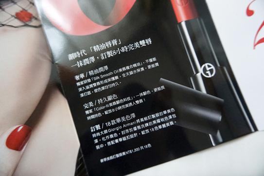 GIORGIO ARMANI 精油唇膏 29.jpg