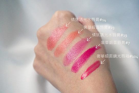 YSL唇膏情挑+奢華+唇釉 綜合分享06.jpg