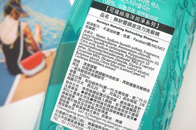 KERASYS可瑞絲 海洋純淨系列 15.JPG