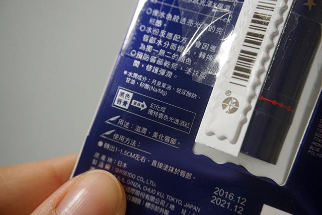 戀愛魔鏡黑唇膏 05.JPG