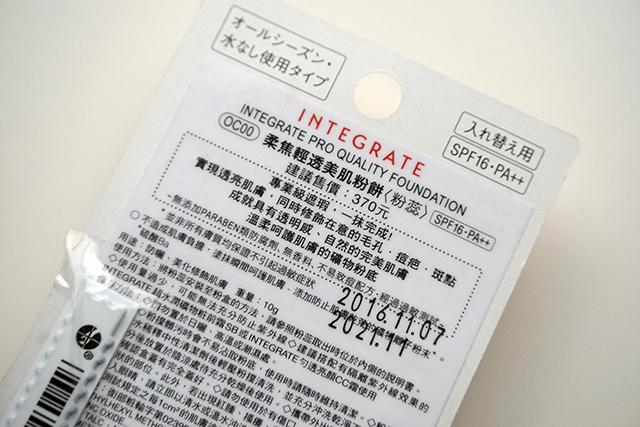 INTERGRATE 粉餅OC00 14.JPG