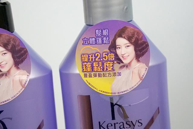 Kerasys可瑞絲03.JPG