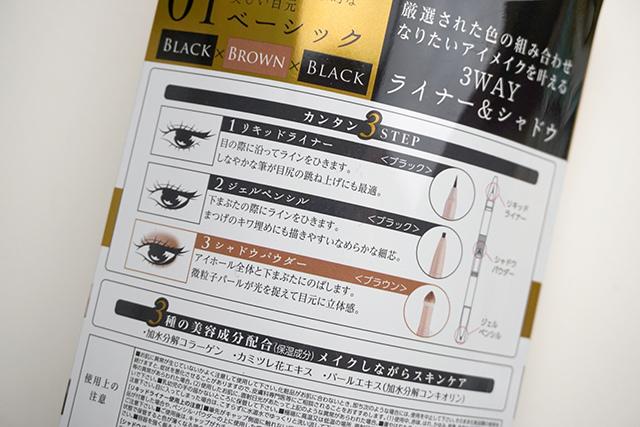 3 in one Jourmoe 眼妝筆05.JPG
