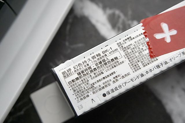 KATE 黑唇蜜 藍唇蜜 12.JPG