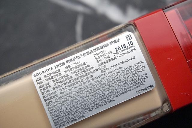 BOURJOIS 妙巴黎 果然新肌光粉底液旗艦版 04.JPG