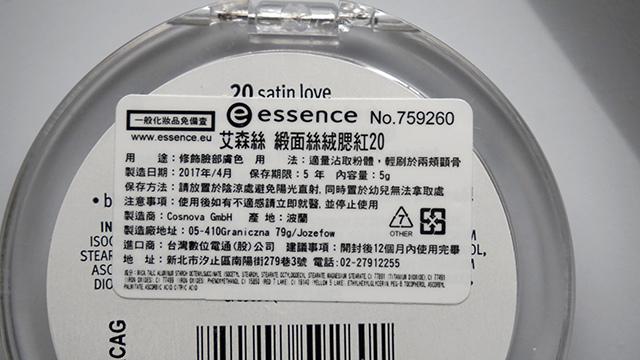 Essence 阿土腮紅02.JPG