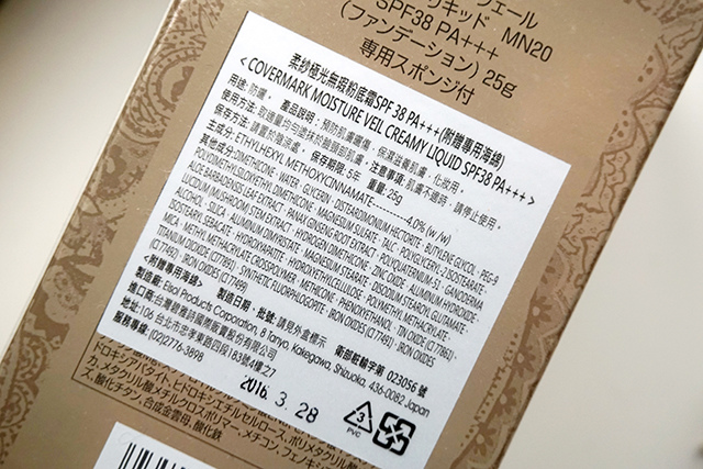 COVERMARKET粉底蜜粉底妝心得03.JPG