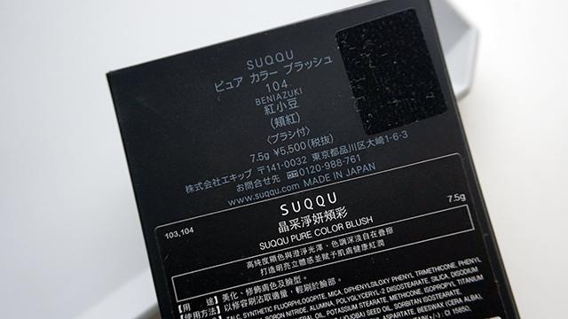 SUQQU 2017秋季腮紅#104紅小豆05.JPG