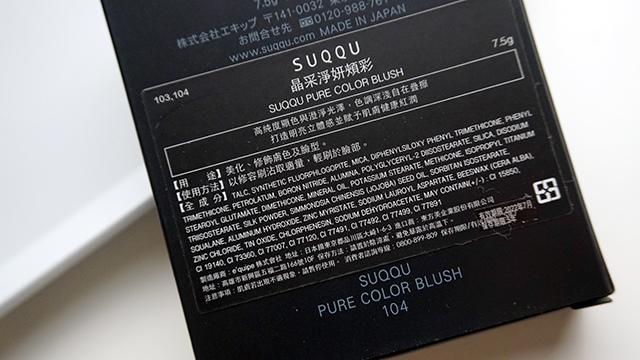 SUQQU 2017秋季腮紅#104紅小豆04.JPG