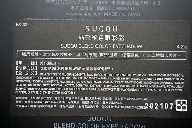SUQQU 眼影 限量煉瓦染 EX-32 02-1.JPG