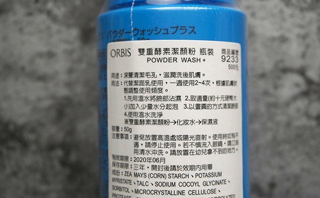 ORBIS powder wash03.JPG