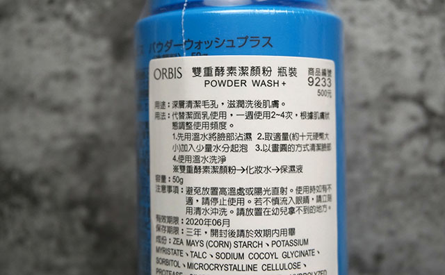 ORBIS powder wash03.JPG