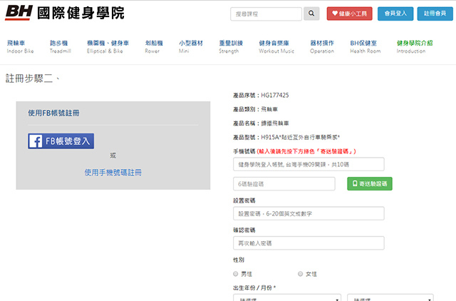 BH飛輪推薦品牌10.jpg