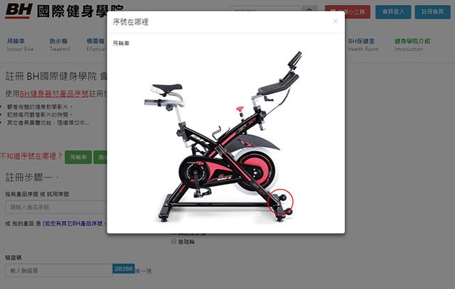 BH飛輪推薦品牌09.jpg