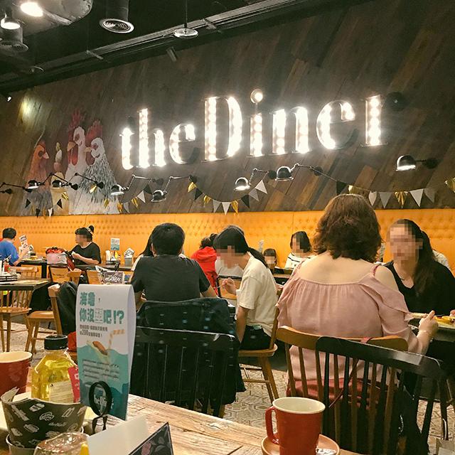 樂子The Diner 南港店美式餐聽02.JPG