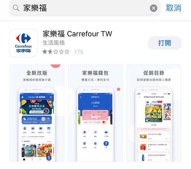 家樂福 app 掃碼購自助結帳體驗評價04.JPG