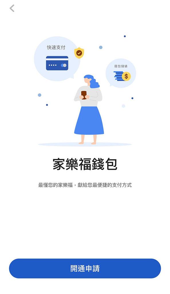 家樂福 app 掃碼購自助結帳體驗評價10.JPG